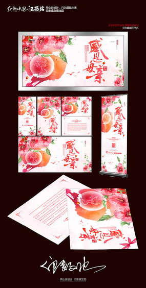 唯美中国风母亲节整套宣传海报设计 PSD