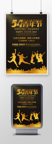 五四青年节54梦想励志青春海报设计