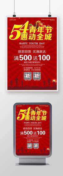 五四青年节惠动全城54商场促销活动海报