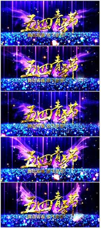 五四青年节晚会舞台开场LED大屏幕