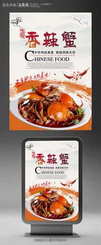 香辣大闸蟹美食海报设计