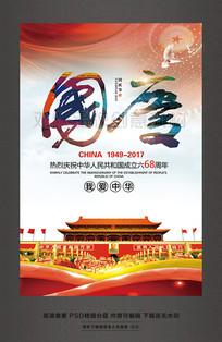 喜迎国庆节68周年庆宣传海报
