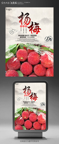 杨梅水果海报设计
