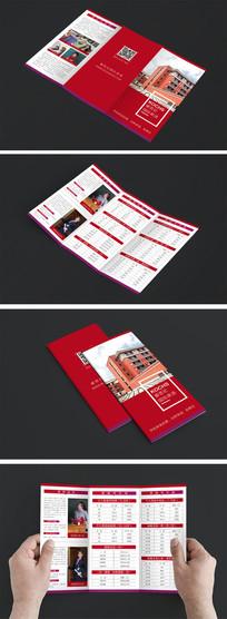 英语培训班三折页设计