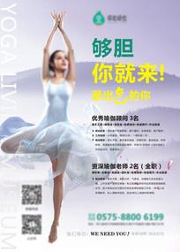 瑜伽招聘海报设计