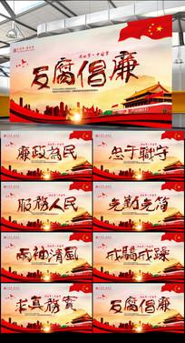 整套大气中国风党政廉政文化展板