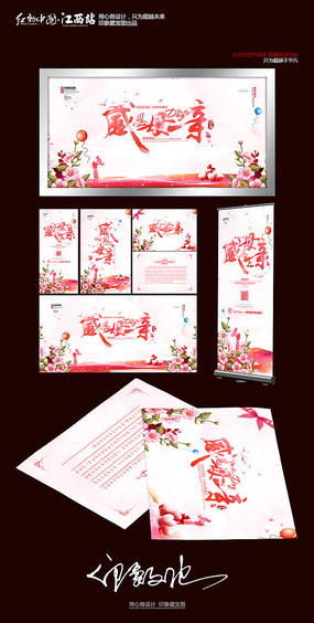 整套感恩母亲母亲节宣传海报设计 PSD