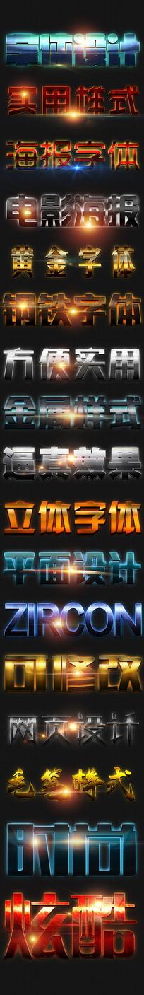 震撼大气金属质感文字样式