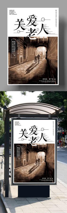 中国风创意关爱老人公益海报