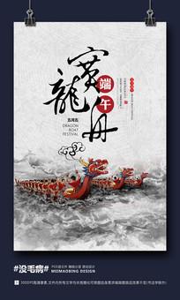 中国风端午节赛龙舟海报设计