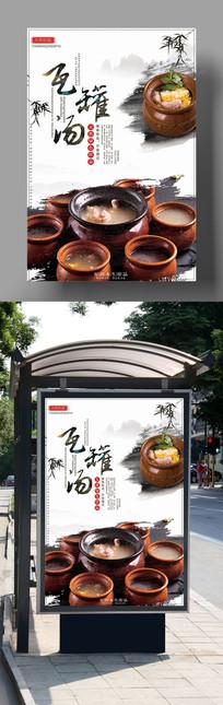 中国风民间瓦罐汤美食海报