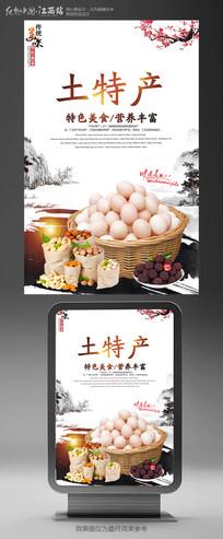 中国风土特产海报