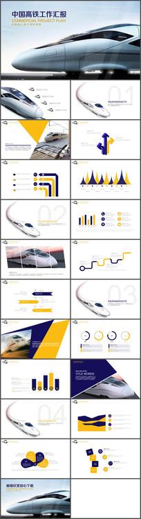 中国高铁铁路工作汇报PPT模板