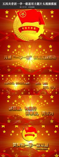 中国五四共青团一学一做专题教育宣传视频模板 aep