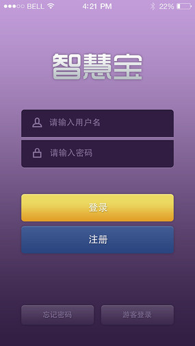紫色手机APP登录界面设计 PSD