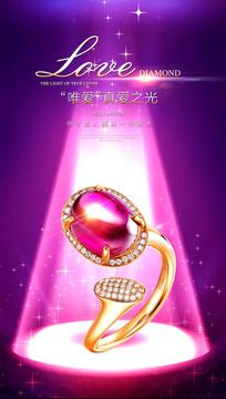 紫色珠宝翡翠黄金首饰海报
