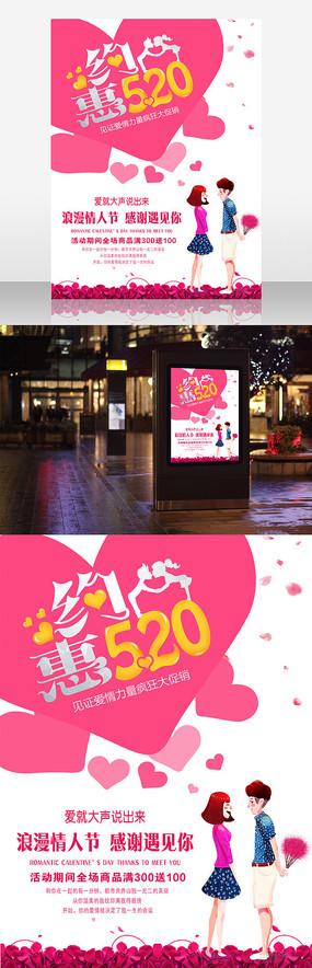 520粉色浪漫促销海报设计 520单身派对酒吧节日海报 因为爱520主题字