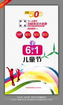 61兒童節海報