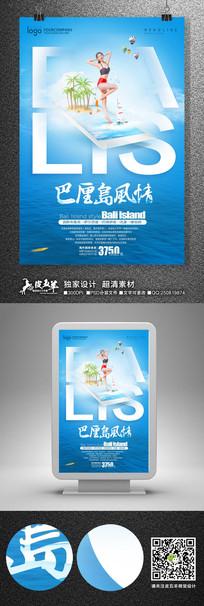 巴厘岛风情旅游宣传海报