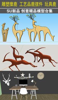 创意糜鹿小鹿精品塑料SU模型