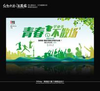 创意五四青年节宣传海报设计