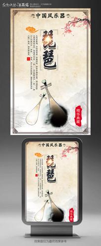 创意中国风琵琶宣传海报