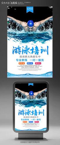 大气游泳培训招生海报