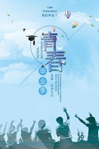 大学高校青春毕业季宣传海报