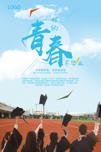 大学高中青春毕业季海报设计