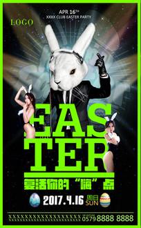 复活节派对酒吧海报设计