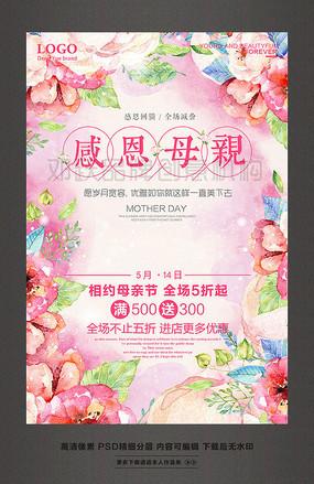 感恩母亲节5月促销活动宣传海报素材