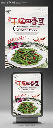 干煸四季豆美食海报设计