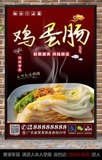 广东鸡蛋肠粉美食海报设计