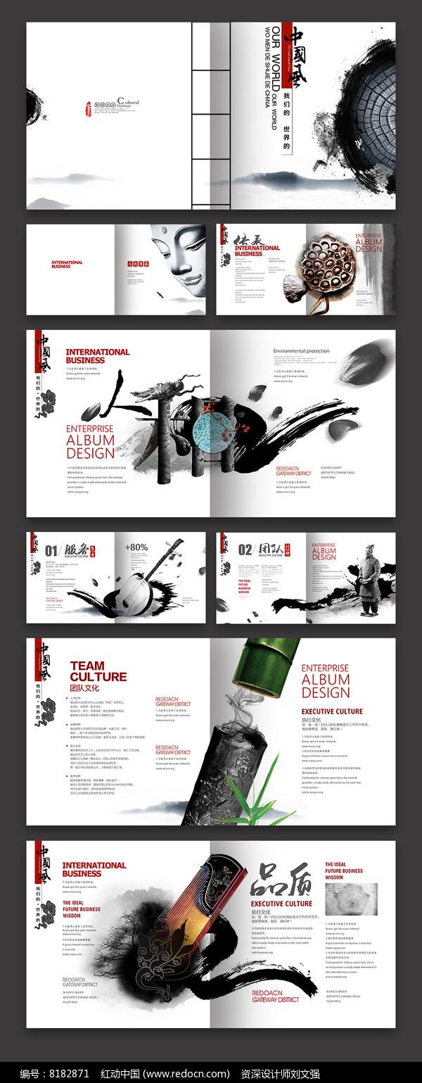 古典中国风企业画册图片