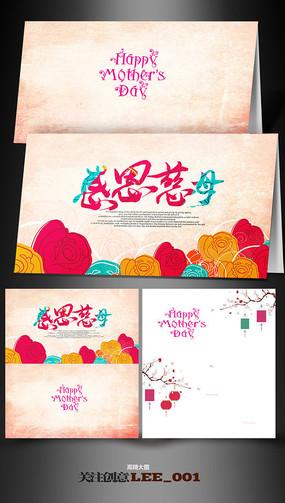 花朵创意母亲节邀请函贺卡