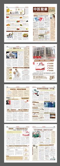 健康资讯中医风格报纸版面设计