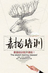 简约手绘素描美术班招生海报
