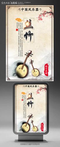 简约中国风丝竹宣传海报