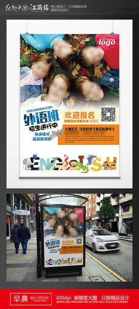 假期英语培训班招生海报