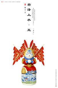 济南兔子王泉文化主题海报