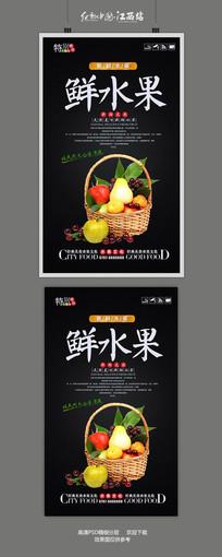精美大气水果宣传海报设计
