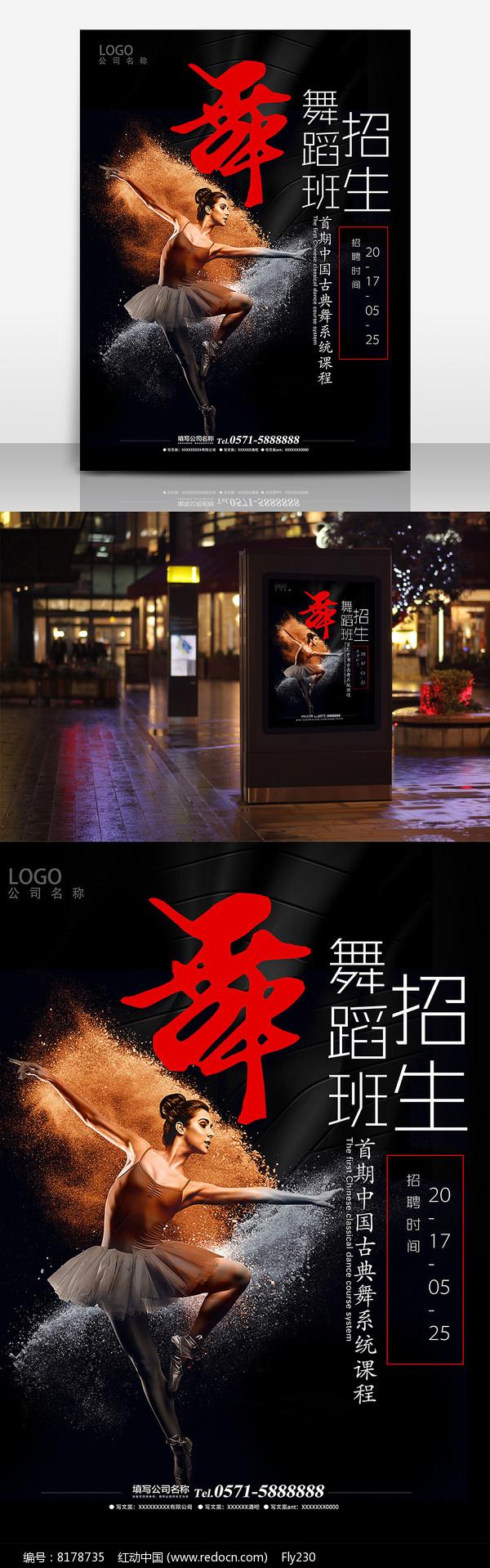 开学季舞蹈招生海报设计图片