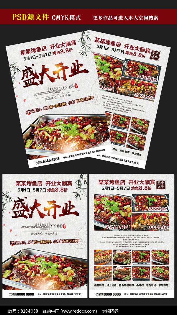 烤鱼店盛大开业宣传单设计图片