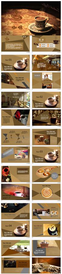美味下午茶咖啡PPT模板
