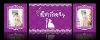 欧式紫色婚礼背景板 PSD