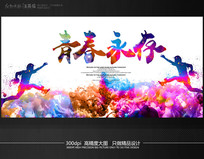 青春永存五四青年节海报设计
