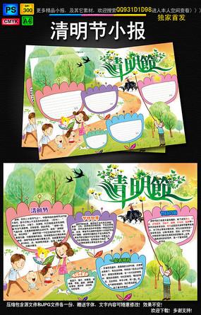 卡通动物边框英文学习手抄小报设计模板 手抄报卡通对话框元素 卡通