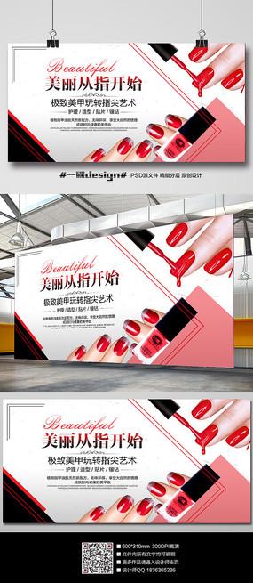 时尚大气美甲店宣传海报