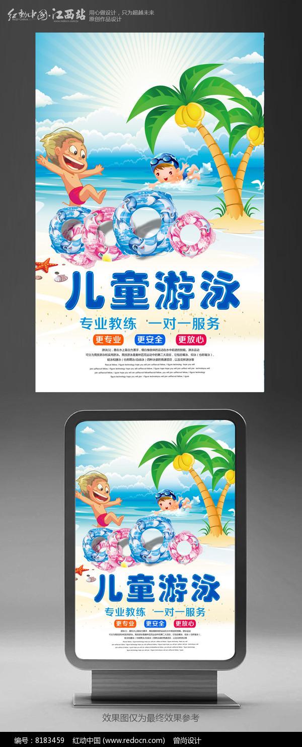 时尚儿童游泳海报图片