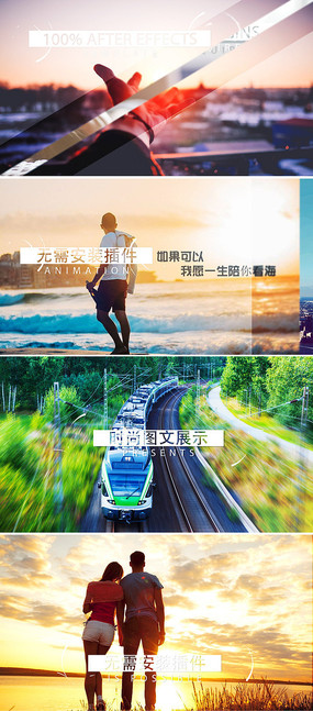 时尚夏日旅游图文展示相册ae模板